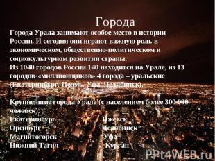 ГородаГорода Урала занимают особое место в истории России. И сегодня они играют