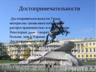 Достопримечательности Достопримечательности Урала интересны своим многообразием,
