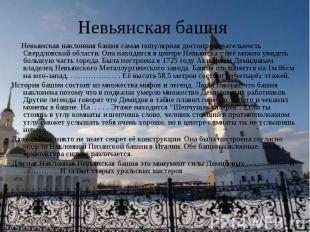 Невьянская башня Невьянская наклонная башня самая популярная достопримечательнос