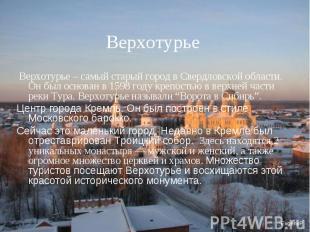 Верхотурье Верхотурье – самый старый город в Свердловской области. Он был основа