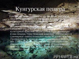 Кунгурская пещера Кунгурская пещера – одна из крупнейших карстовых пещер России,
