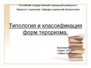 Российский государственный социальный университет Факультет социологии. Кафедра