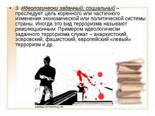 3. Идеологически заданный, социальный – преследует цель коренного или частичного