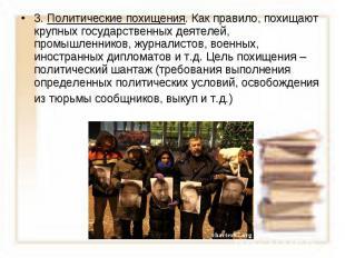3. Политические похищения. Как правило, похищают крупных государственных деятеле