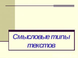 Смысловые типы текстов