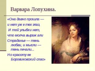 Варвара Лопухина. «Она давно прошла — и нет уже тех глаз, И той улыбки нет, что