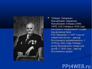 Тобиаш, Эммануил Михайлович Эммануил Михайлович Тобиаш (1906-1995) Э.М.Тобиаш в