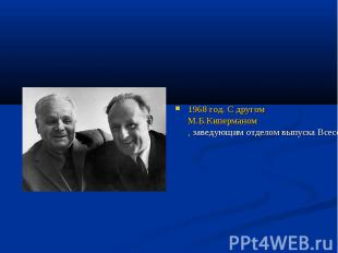 1968 год. С другом М.Б.Киперманом, заведующим отделом выпуска Всесоюзного радио