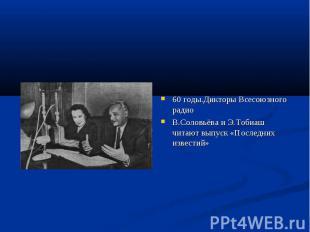 60 годы.Дикторы Всесоюзного радио В.Соловьёва и Э.Тобиаш читают выпуск «Последни
