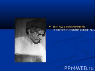 1934 год. В роли Разметнова в спектакле «Поднятая целина» М.А.Шолохова на сцене