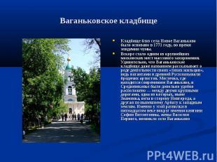 Ваганьковское кладбищеКладбище близ села Новое Ваганьково было основано в 1771 г