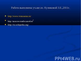 Работа выполнена уч.анг.яз. Куликовой З.Е.,2011г.http://www.tvmuseum.ru/ http://