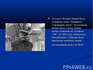 """33 года в Москве можно было услышать голос Тобиаша в """"говорящих часах"""", по котор"""