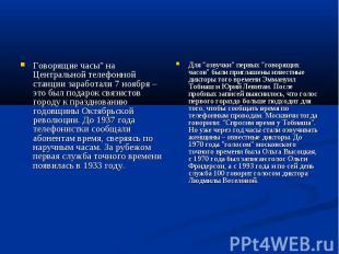 """Говорящие часы"""" на Центральной телефонной станции заработали 7 ноября – это был"""