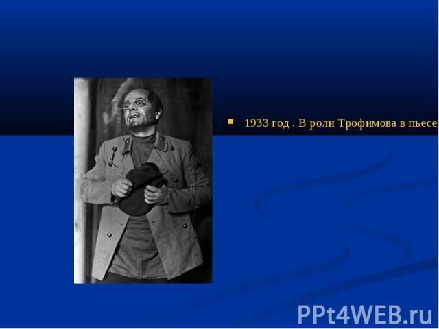 1933 год . В роли Трофимова в пьесе А.П.Чехова «Вишневый сад» » на сцене Государственного театра-студии под руководством Р.Н.Симонова.