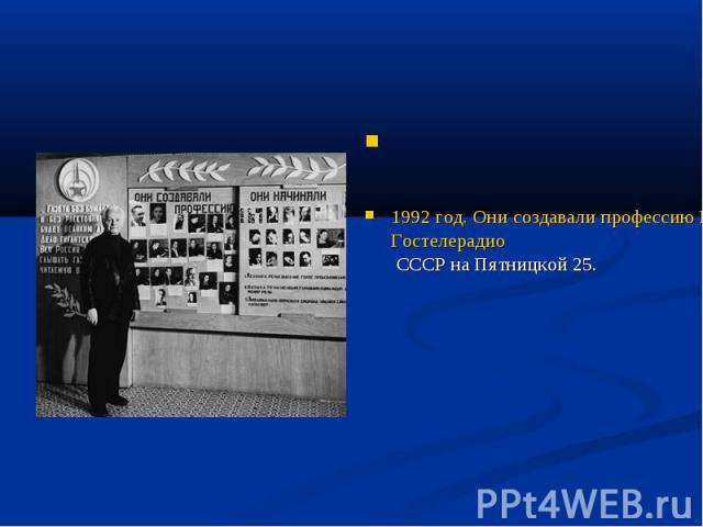 1992 год. Они создавали профессию В бывшем здании Гостелерадио СССР на Пятницкой 25.