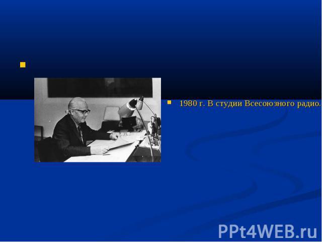 1980 г. В студии Всесоюзного радио.