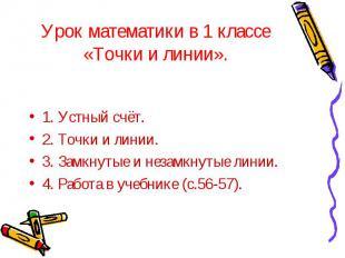 Урок математики в 1 классе «Точки и линии». 1. Устный счёт. 2. Точки и линии. 3.