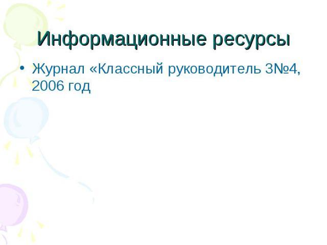 Информационные ресурсы Журнал «Классный руководитель 3№4, 2006 год