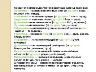 Среди топонимов выделяются различные классы, такие как: Ойконимы— названия насе
