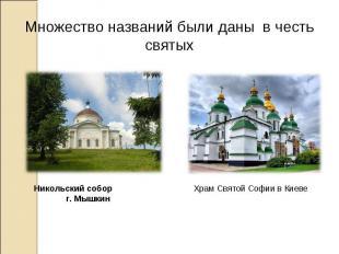 Множество названий были даны в честь святых Никольский собор г. Мышкин Храм Свят