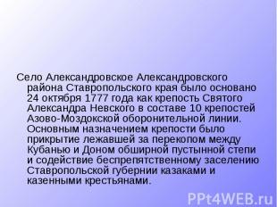 Село Александровское Александровского района Ставропольского края было основано