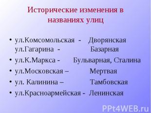 Исторические изменения в названиях улицул.Комсомольская - Дворянская ул.Гагарина
