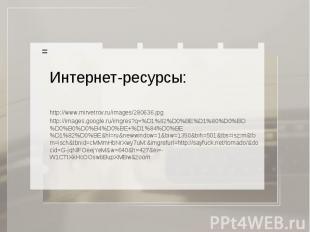 Интернет-ресурсы: http://www.mirvetrov.ru/images/280636.jpg http://images.google