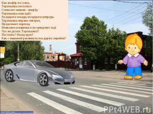 Как шофёр его учил, Торопыжка поступил: Слева нет машин – вперёд Торопыжка наш и
