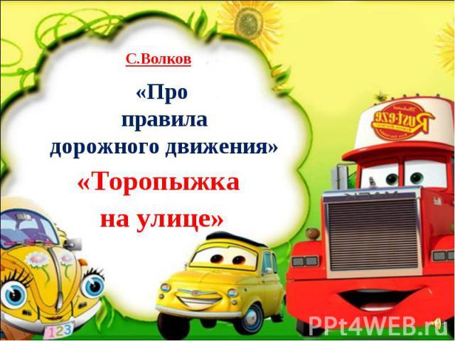 С.Волков «Про правила дорожного движения» «Торопыжка на улице»
