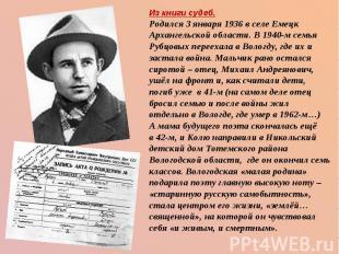 Из книги судеб. Родился 3 января 1936 в селе Емецк Архангельской области. В 1940