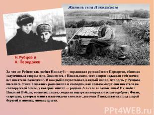 Житель села Никольского За что же Рубцов так любил Николу?»—спрашивал русский по