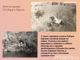 Фото из архива Н.Рубцов в Николе У своих земляков учился Рубцов первым стойким ш