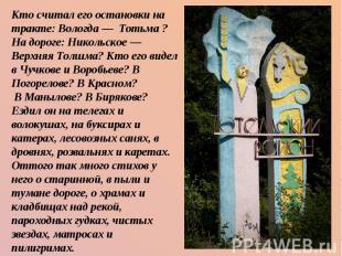 Кто считал его остановки на тракте: Вологда — Тотьма? На дороге: Никольское —