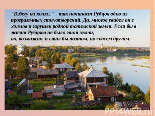 """""""Взбегу на холм..."""" - так начинает Рубцов одно из программных стихотворений. Да,"""