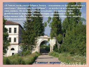 «В Тотьме, когда учился Рубцов в Лесном, – вспоминает его друг Сергей Багров в с