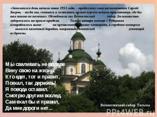 «Запомнился день начала июня 1951 года, – продолжил свои воспоминания Сергей Баг