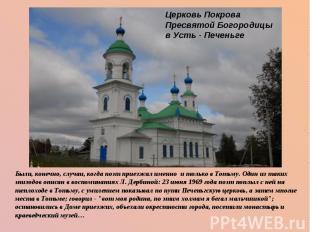 Церковь Покрова Пресвятой Богородицы в Усть - Печеньге Были, конечно, случаи, ко