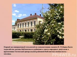 Первой же инициативой тотьмичей по увековечению памяти Н. Рубцова было ходатайст