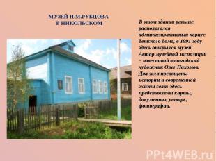 МУЗЕЙ Н.М.РУБЦОВА В НИКОЛЬСКОМ В этом здании раньше располагался административны