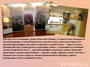 Еще два зала посвящены самому Николаю Рубцову. В одном из них материалы, рассказ