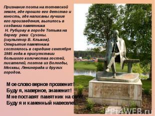 Признание поэта на тотемской земле, где прошло его детство и юность, где написан