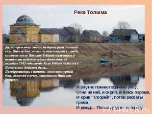 Река Толшма Да, по-прежнему стоит на берегу реки Толшмы село Никольское, живы -