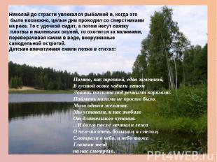 Николай до страсти увлекался рыбалкой и, когда это было возможно, целые дни пров
