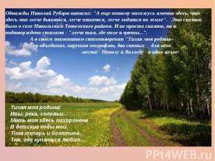 """Однажды Николай Рубцов написал: """"А еще потому нахожусь именно здесь, что здесь м"""