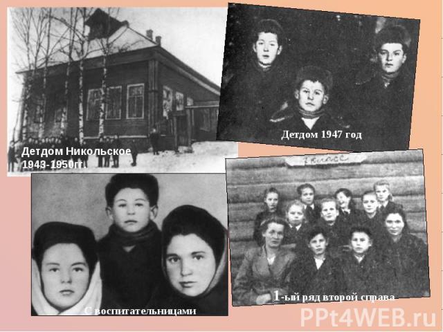 Детдом Никольское 1943-1950гг. Детдом 1947 год С воспитательницами 1-ый ряд второй справа
