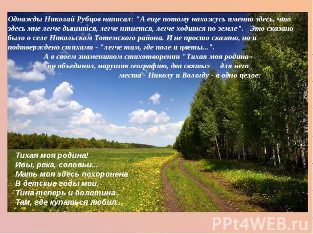 Однажды Николай Рубцов написал: