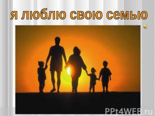 я люблю свою семью