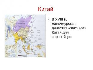 Китай В XVIII в. маньчжурская династия «закрыла» Китай для европейцев