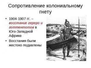Сопротивление колониальному гнету 1904-1907 гг. – восстание гереро и готтентотов